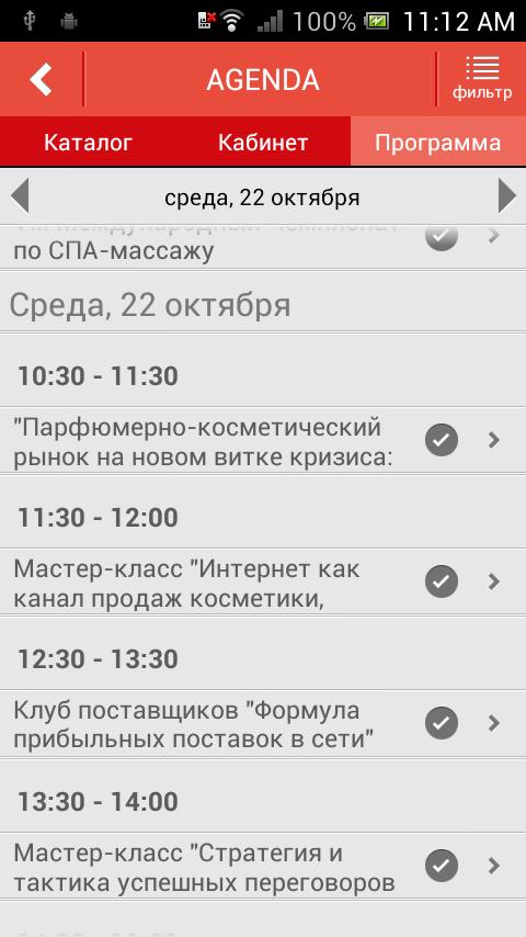 Intercharm - screenshot