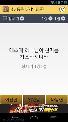 성경통독Q 개역한글