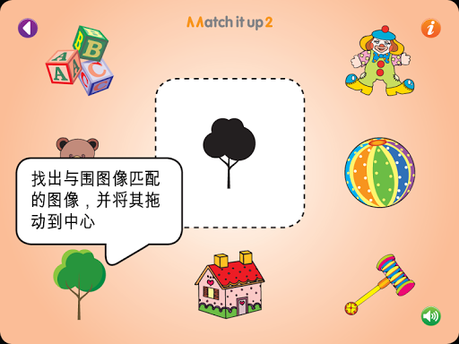 免費下載教育APP|Match It Up 2 for toddlers app開箱文|APP開箱王