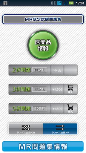 免費教育App MR認定試験問題集 阿達玩APP