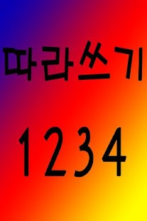 따라쓰기1234 - screenshot thumbnail