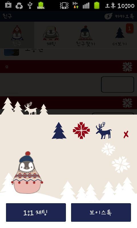 Pepe-winter kakaotalk theme - screenshot