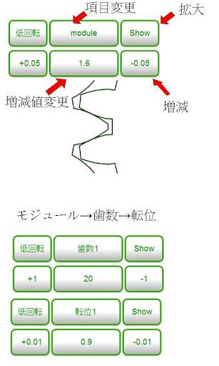 歯車計算 玩商業App免費 玩APPs