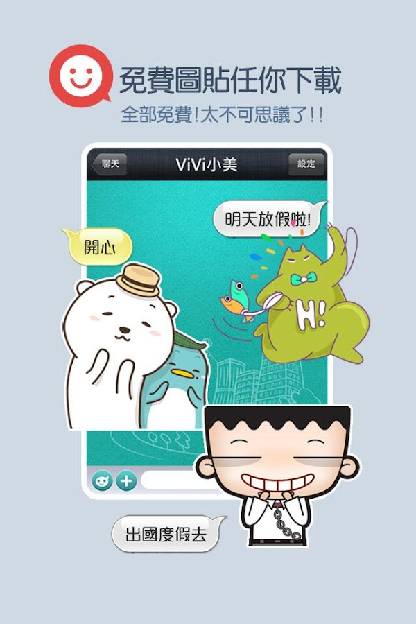 M+ Messenger - screenshot