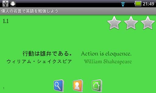 玩免費商業APP|下載偉人の名言で英語を勉強しよう app不用錢|硬是要APP