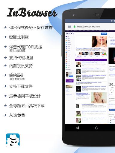 InBrowser - 隱身瀏覽器