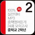 2015 중학영어듣기 24회 모의고사 2학년