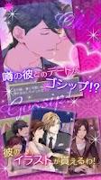 Screenshot of ゴシップガール~セレブな彼の誘惑~