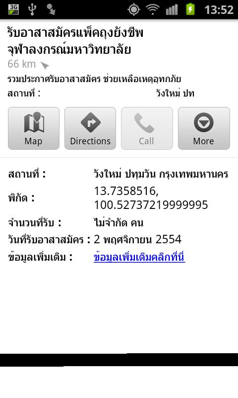 ThaiFlood Checker - screenshot