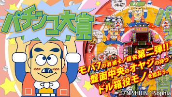 Screenshot of [モバ7]パチンコ大賞