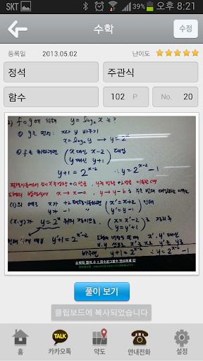 【免費教育App】캘런외국어학원-APP點子