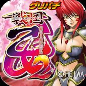 [GP]CRA戦国乙女2 9AX(パチンコゲーム)