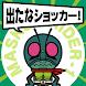 仮面ライダーライブ壁紙・1号2号変身!