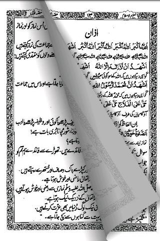免費下載書籍APP|Taleem ul Islam app開箱文|APP開箱王
