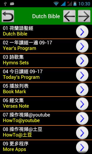 Dutch Audio Bible 荷蘭語有聲聖經