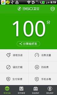 360手机卫士 - screenshot thumbnail