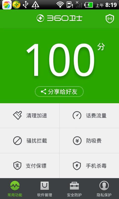 360手机卫士 - screenshot