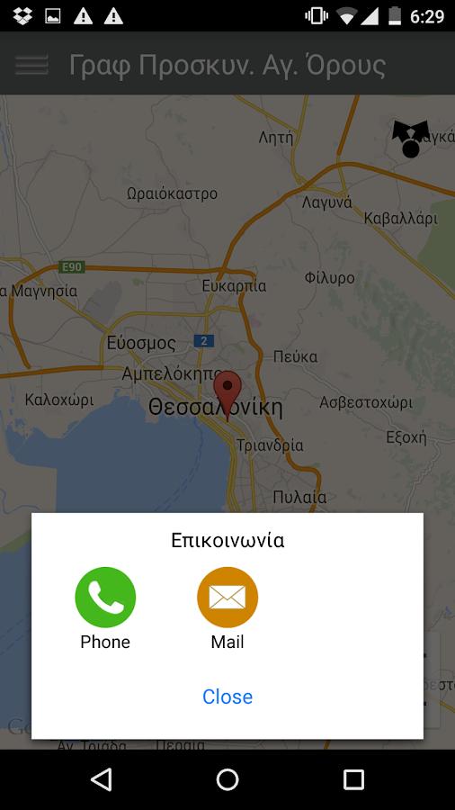 ΑΓΙΟΝ ΟΡΟΣ - στιγμιότυπο οθόνης