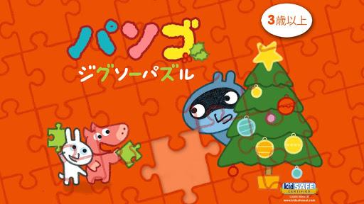 クリスマスのジグソーパズル パンゴ