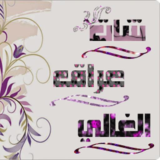 通訊必備App|شات عراق الغالي LOGO-綠色工廠好玩App