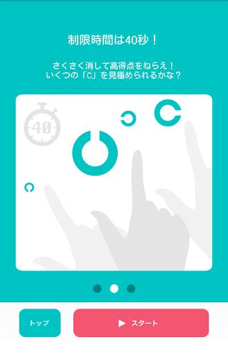 玩免費休閒APP|下載動体C力 app不用錢|硬是要APP