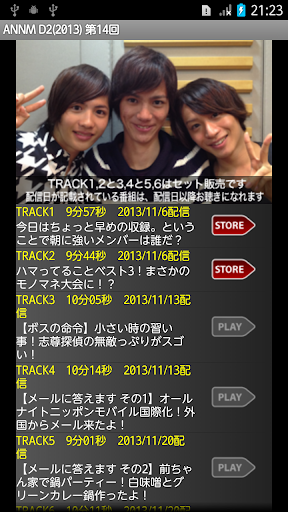 D2のオールナイトニッポンモバイル2013第14回