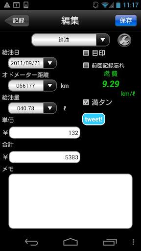 無料生活AppのDriveMate Fuel 記事Game