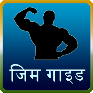 gym guide in hindi APK