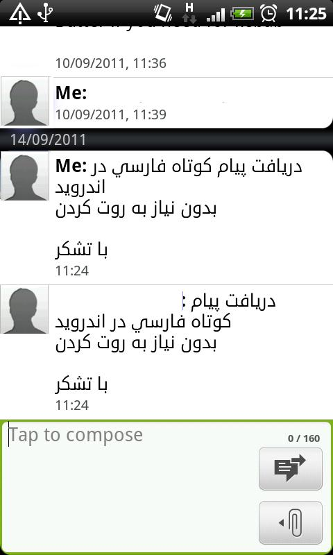 Farsi SMS - screenshot