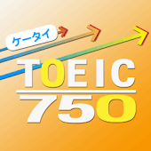 必勝!TOEICトレーニング750~英文法マスターへの道~