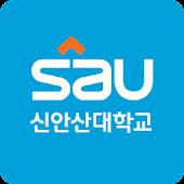 신안산대학교