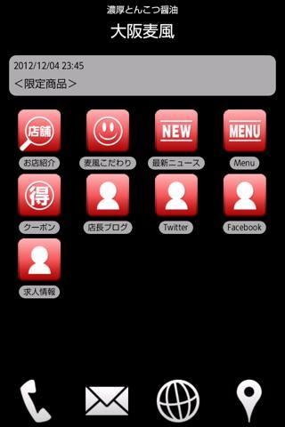 玩免費生活APP|下載大阪麦風 app不用錢|硬是要APP