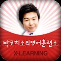 박코치어학원 logo