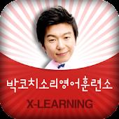 박코치어학원
