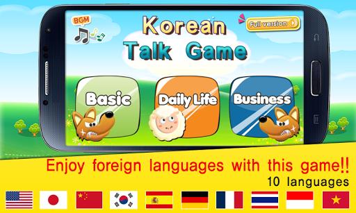 TS Korean Talk Game