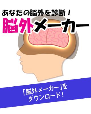 脳外メーカー