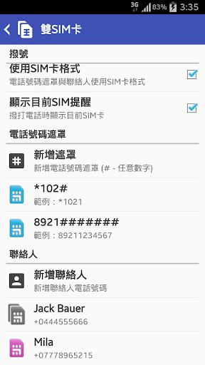 玩免費通訊APP|下載Dual SIM Selector Trial app不用錢|硬是要APP