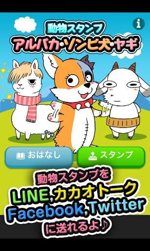 動物スタンプ・アルパカとゾンビ犬とヤギ