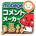 Mobageコメントメーカー【非公式】 icon