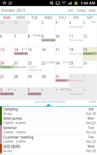 구루캘린더 Guru Calendar Free