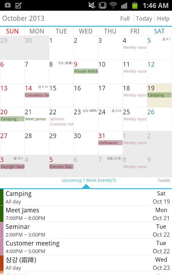 Guru Calendar Free - screenshot