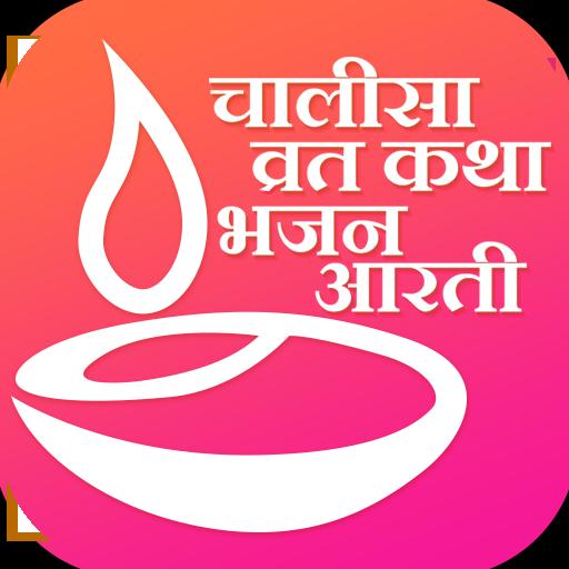 Bhakti Sangrah LOGO-APP點子