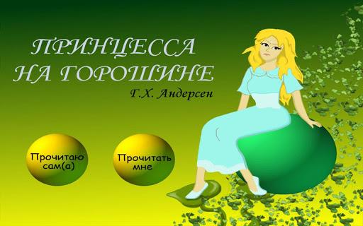 Принцесса на горошине - сказка