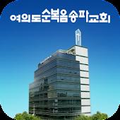 여의도순복음 송파교회