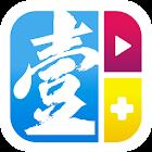 壹週Plus icon