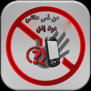 من الجاسوس 工具 App LOGO-APP試玩