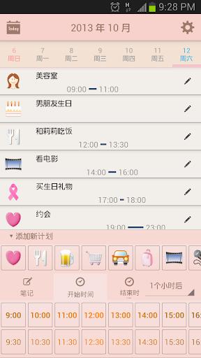 轻松女孩的时间表-简单邮票式日记 日程 日曆
