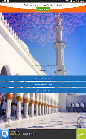 PrayerTimes . Azan Program 1.5.2 screenshot 641380