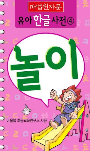 [마법천자문] 유아 한글사전_놀이