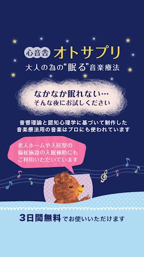 眠る音楽療法 大人の為の睡眠導入 ~オトサプリ~(無料版)
